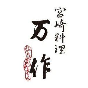 宮崎料理万作のロゴ画像